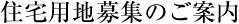 大阪市の新築一戸建てなら富士工務店|用地募集