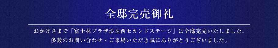 富士林プラザ 浪速西セカンドステージ